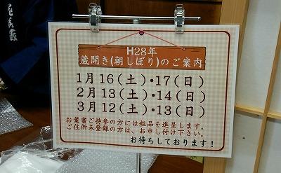 日本一の本みりん_a0272042_1314238.jpg