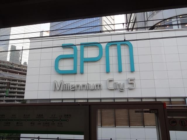 apm通り抜け_b0248150_06524576.jpg