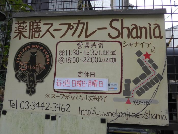 恵比寿「薬膳スープカレー シャナイア」へ行く。_f0232060_1112035.jpg
