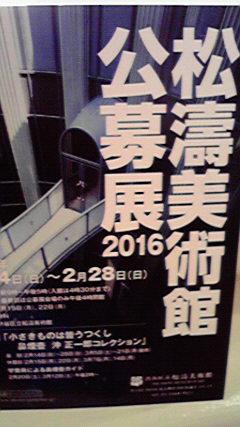 松涛美術館公募展_f0324460_17105450.jpg
