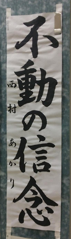 気分はほっこり神戸市小中学校書初め展_a0098174_21422533.jpg