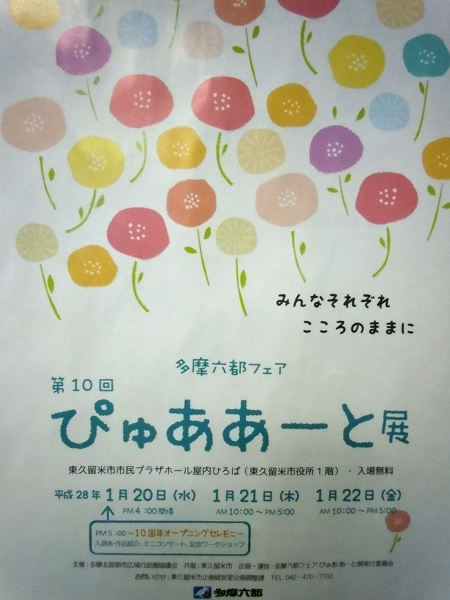 「ぴゅああーと展」が20日から始まります_b0190576_23132990.jpg