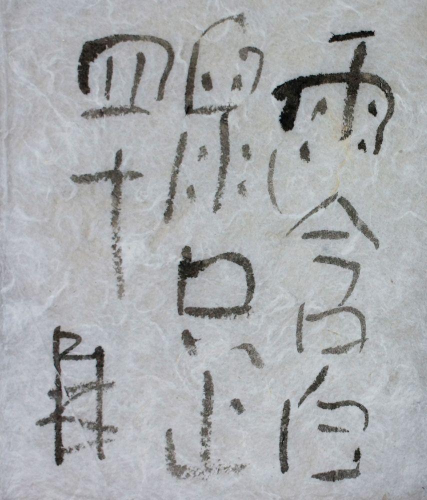 朝歌1月18日_c0169176_8244315.jpg