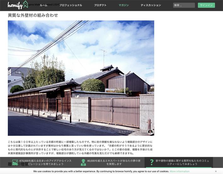 homify(日本語版)-16/01_a0212380_945483.jpg