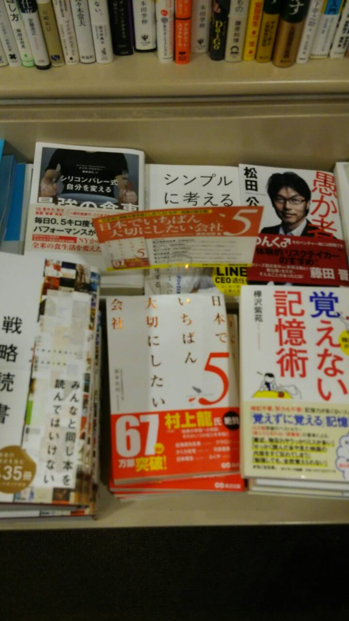 日本でいちばん大切にしたい会社5 ついに発売!_e0190287_20322817.jpg