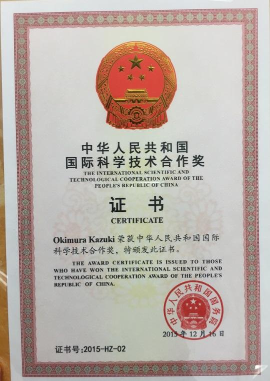 独家報道、中国・国際科学技術協力賞、沖村憲樹氏が受賞。日本人としては今回唯一、行政官としては初めて_d0027795_18563893.jpg