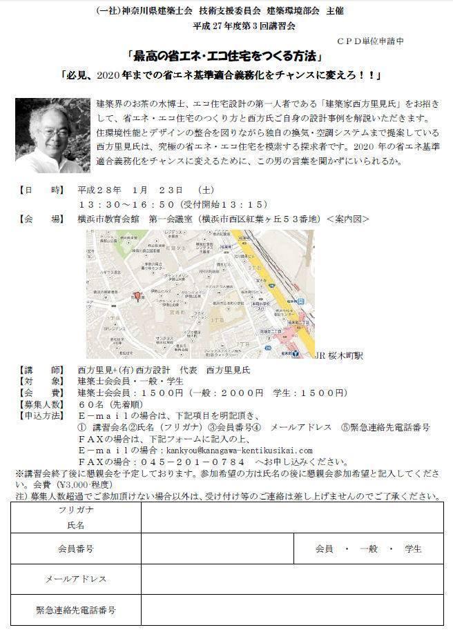今週土曜日23日横浜で講師_e0054299_12035364.jpg