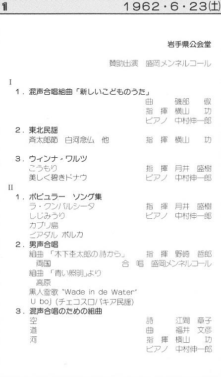第1回定期演奏会_c0125004_00153837.jpg