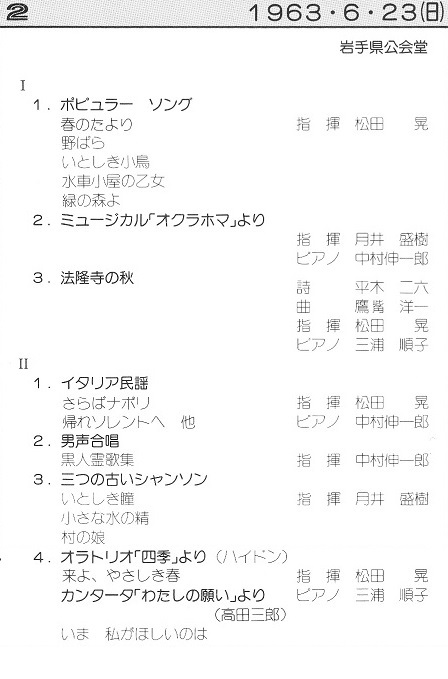 第2回演奏会_c0125004_00225669.jpg