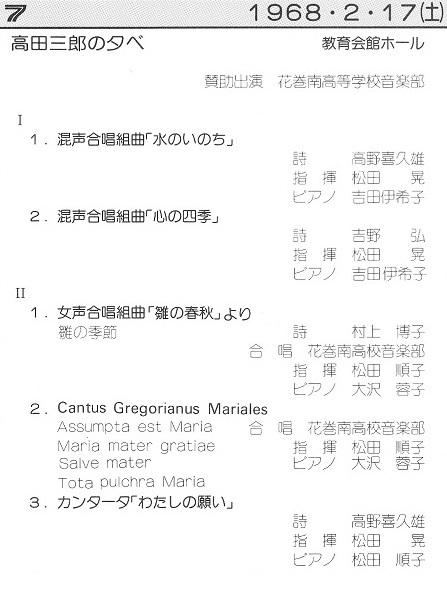 第7回定期演奏会_c0125004_01002829.jpg