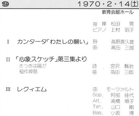 第9回定期演奏会_c0125004_01080239.jpg