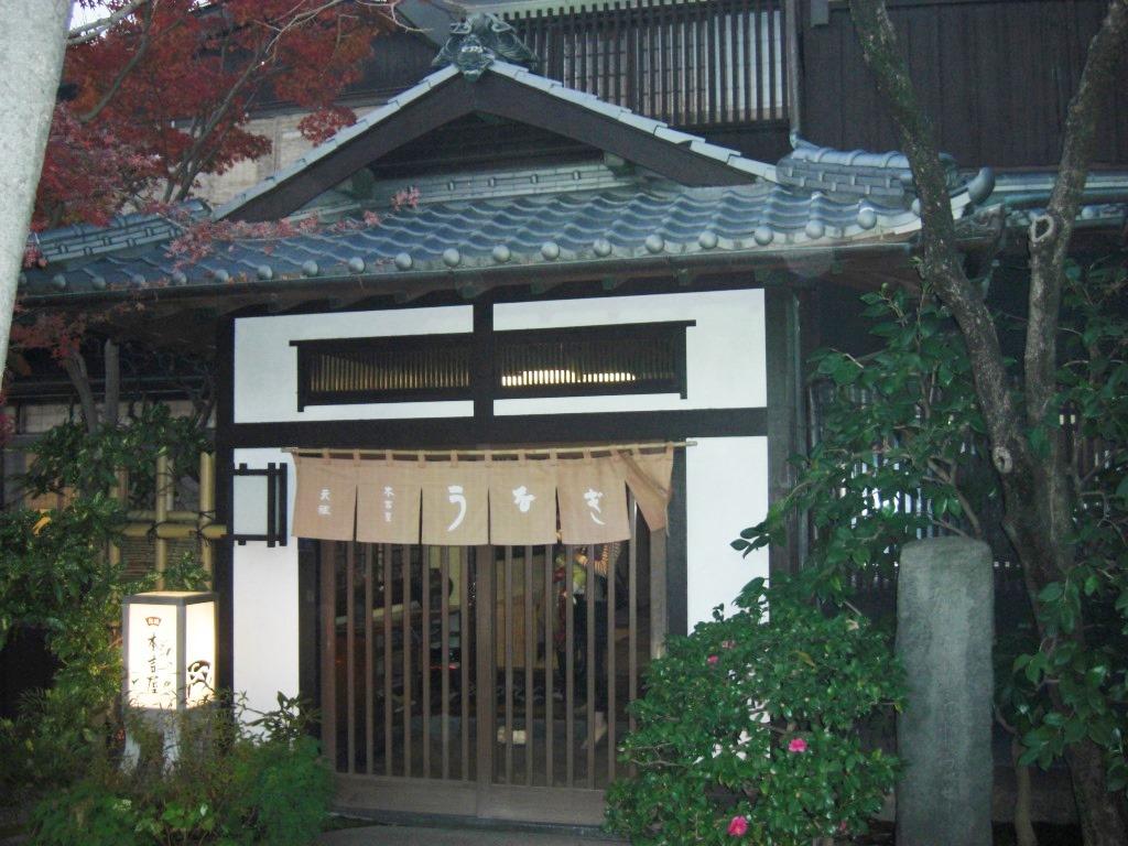 柳川の鰻屋はここでしょ~本吉屋_b0081121_6181865.jpg