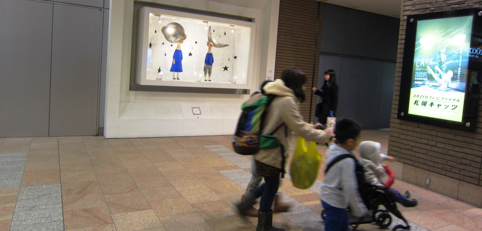 2485)「経塚真代造形作家)[見ているのか 見られているのか]」JRタワーARTBOX 12月1日(火)~2月29日(月_f0126829_0214737.jpg