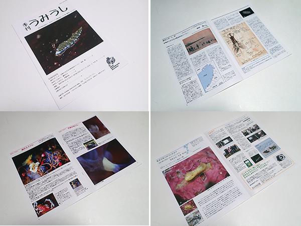 『季刊うみうし』通巻第7号(第2巻第3号)ができました!_c0193735_19303445.jpg