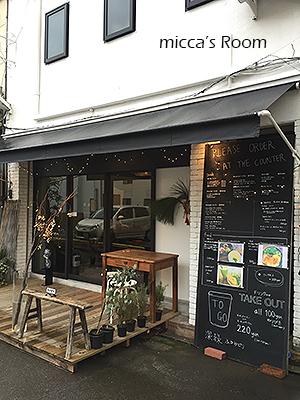 福井市 オーガニックカフェ 深緑 ふかみどり_b0245038_20115783.jpg