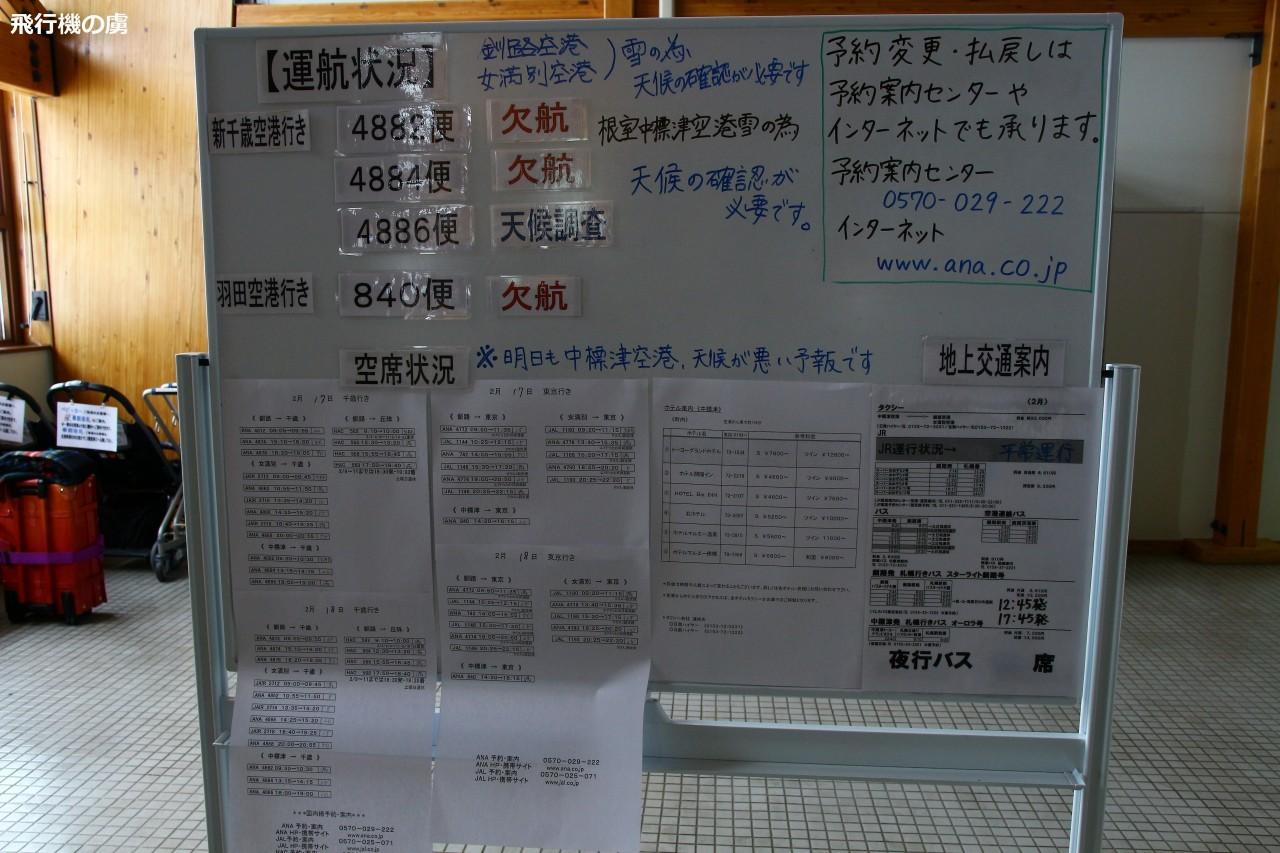 2月17日に当たる北海道旅行は2度としない _b0313338_20263084.jpg