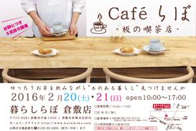 第5回目『Cafeらぼ』2016.2.20~21開催!_b0211845_17123135.jpg