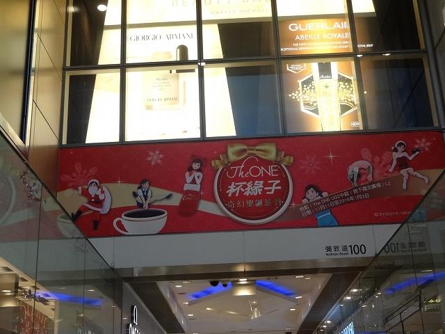 美麗華商場のクリスマスデコレーション _b0248150_03212025.jpg