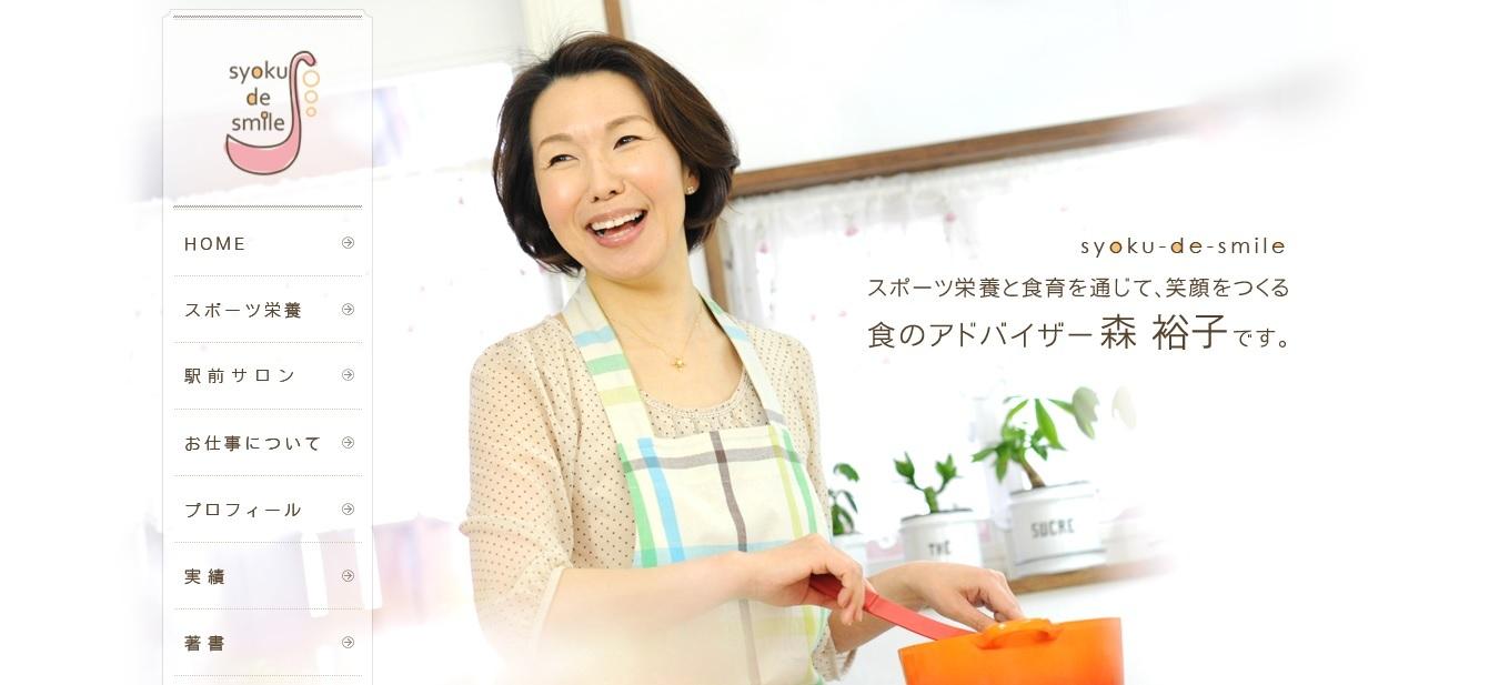 【お客様の声】食のアドバイザー 森裕子さんからのご感想_e0303386_17251873.jpg