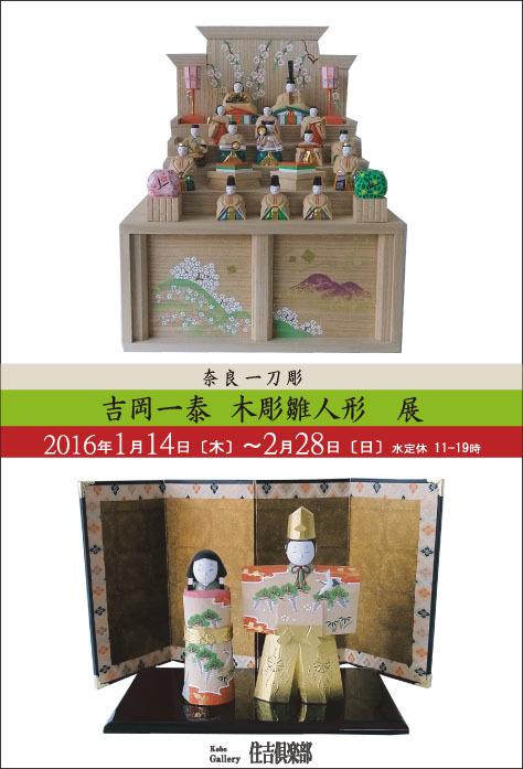 ショップ住吉店 展示会 奈良一刀彫 吉岡一泰 雛人形展_e0256889_21005460.jpg