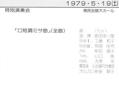 特別演奏会1979_c0125004_03163722.jpg