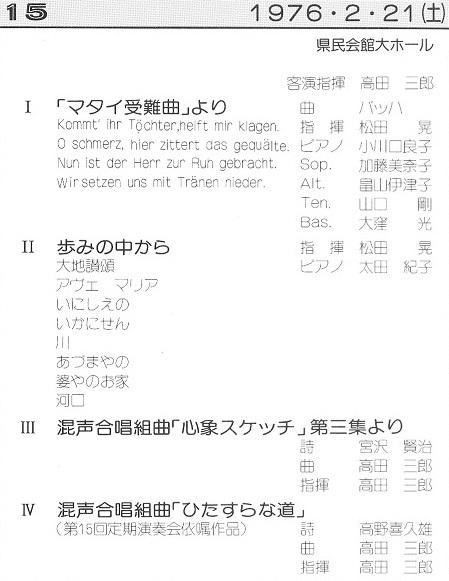 第15回定期演奏会_c0125004_06285521.jpg