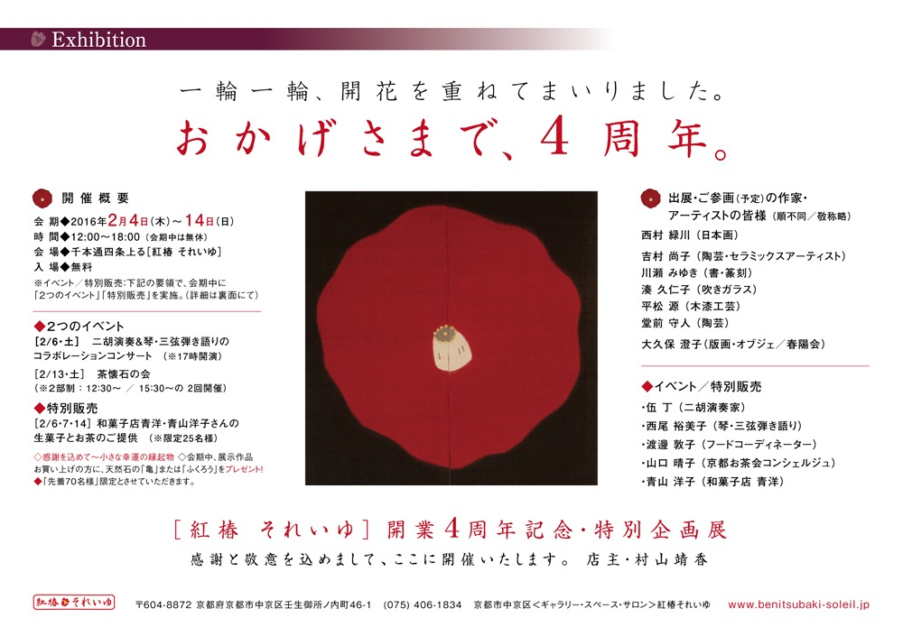 茶懐石|椿姫_a0254818_6344855.jpg