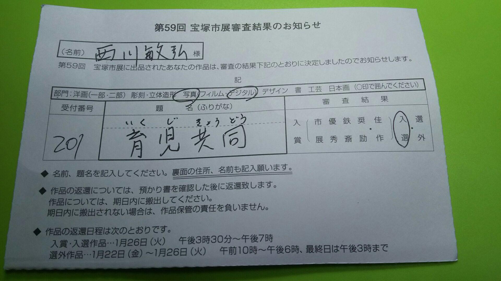 第59回宝塚市展入選_a0288226_282587.jpg