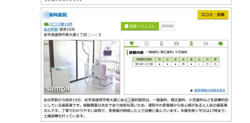 歯科医院集患サイトの欺瞞 _f0154626_11482110.jpg