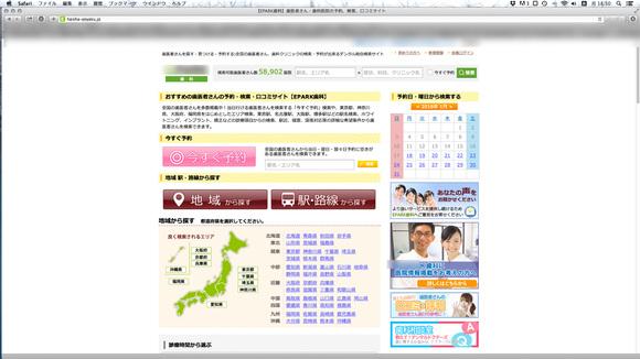 歯科医院集患サイトの欺瞞 _f0154626_922529.jpg