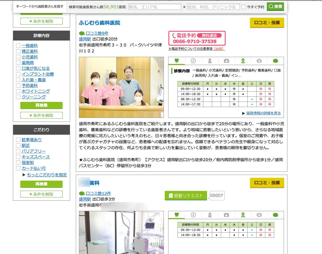 歯科医院集患サイトの欺瞞 _f0154626_9424866.jpg