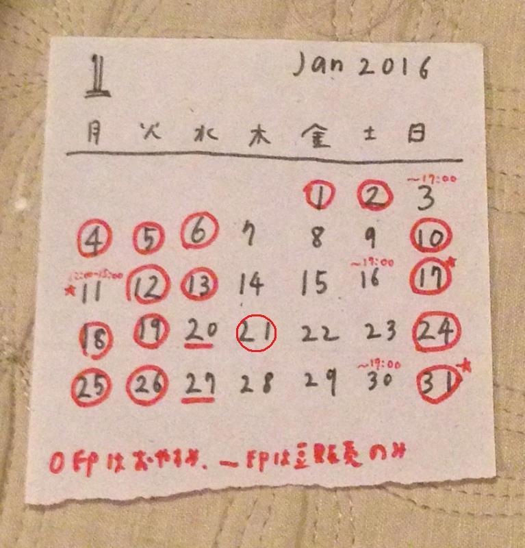 1月の予定 ※変更になりました(1/20更新)_b0241033_8553622.jpg