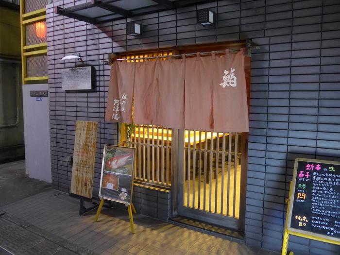 東新宿「阿津満」へ行く。_f0232060_13454926.jpg