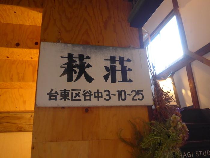 千駄木「HAGI CAFE ハギカフェ」へ行く。_f0232060_15123335.jpg