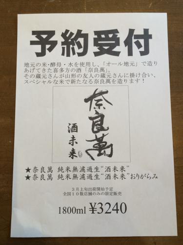 夢心酒造。東海林さん・・・恐れ多いです。(゚◇゚;)_e0340462_16011042.jpg