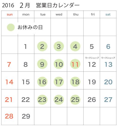 2016年2月営業日カレンダー_c0334574_824469.jpg