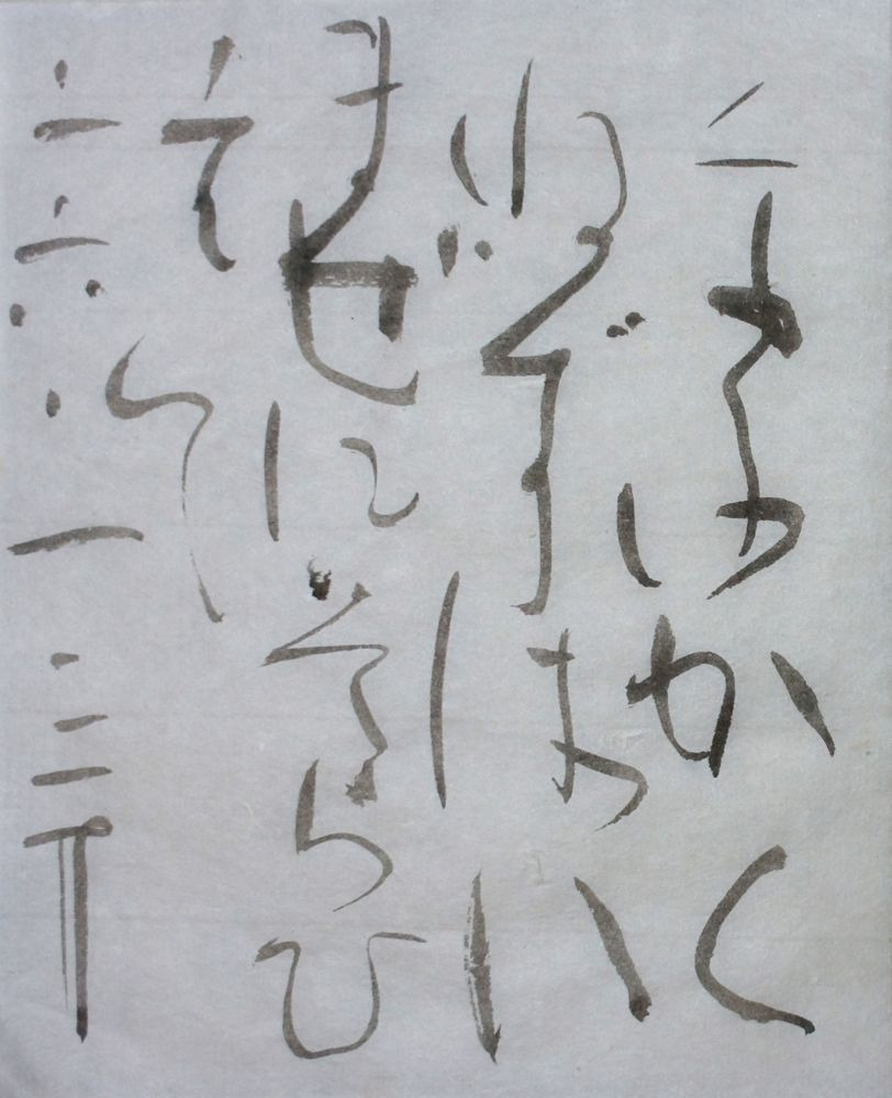 朝歌1月20日_c0169176_813145.jpg