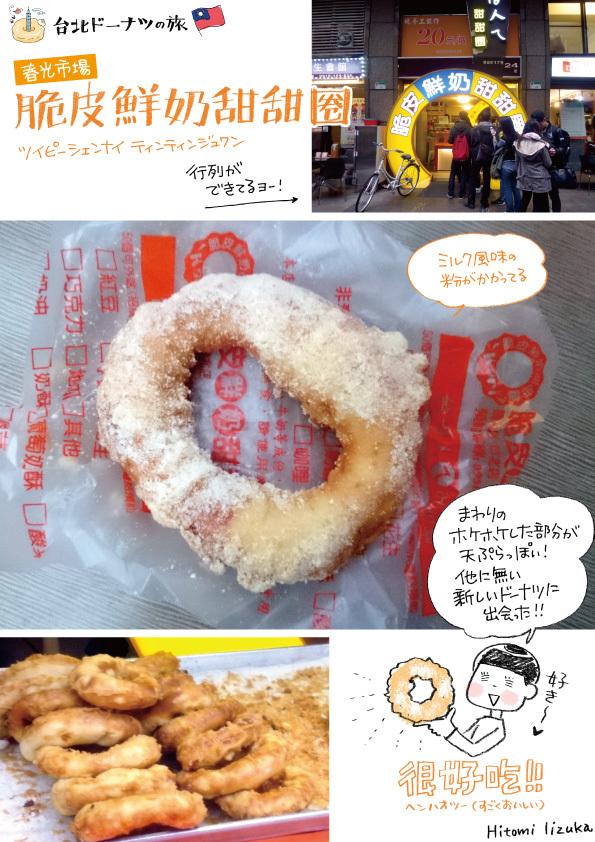 台北ドーナツの旅1:脆皮鮮奶甜甜圈_d0272182_19112730.jpg