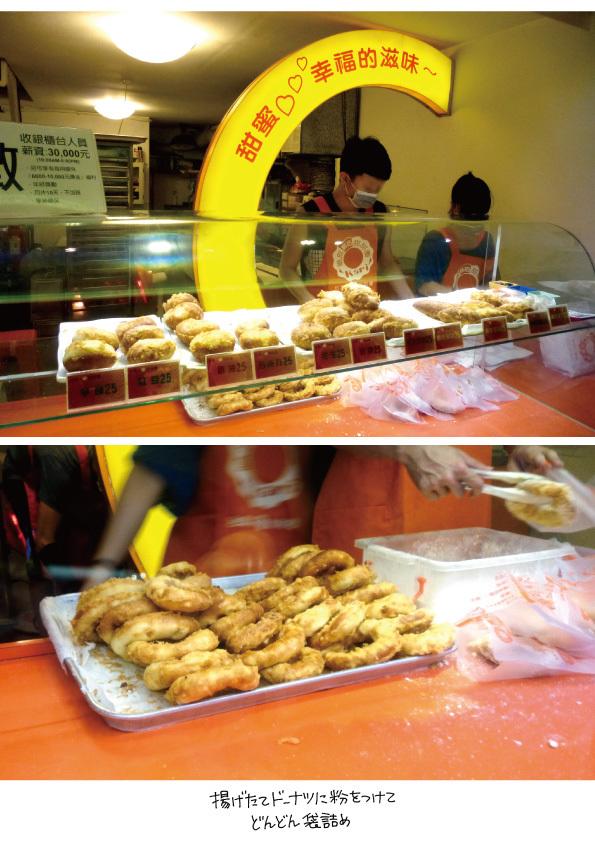 台北ドーナツの旅1:脆皮鮮奶甜甜圈_d0272182_19113472.jpg