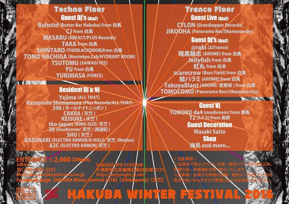 1/22-24 HAKUBA Winter Festival 2016_c0311698_13285938.jpg