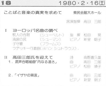 第18回定期演奏会_c0125004_06004358.jpg