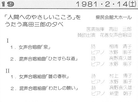 第19回定期演奏会_c0125004_06031659.jpg