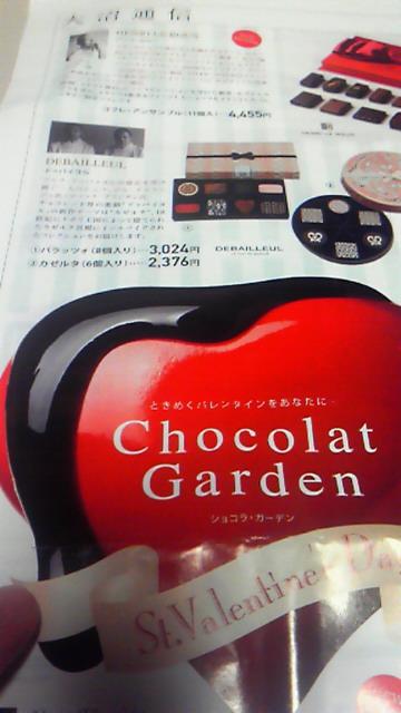 ショコラガーデンだな〜_d0256914_16261934.jpg