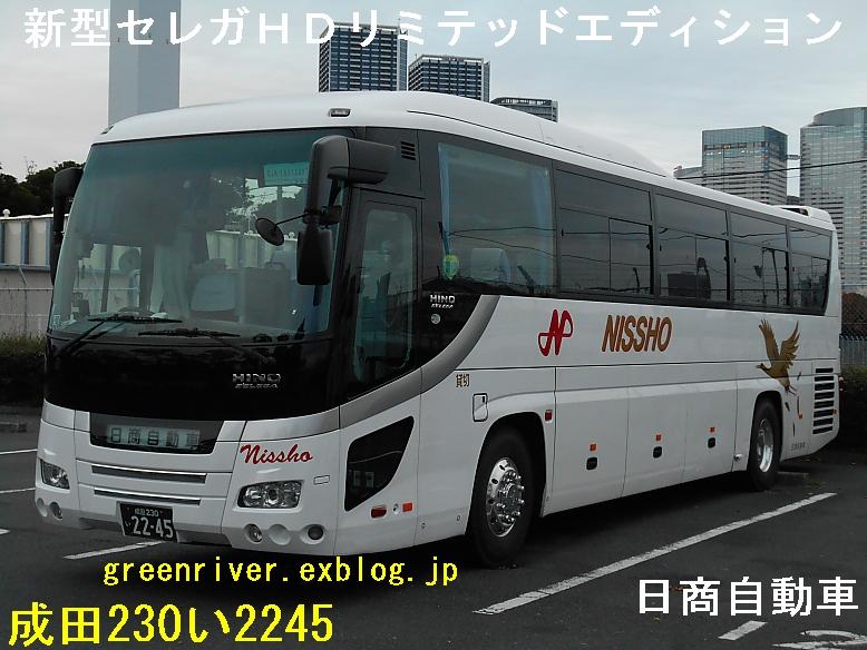 日商自動車 230い2245_e0004218_1945342.jpg