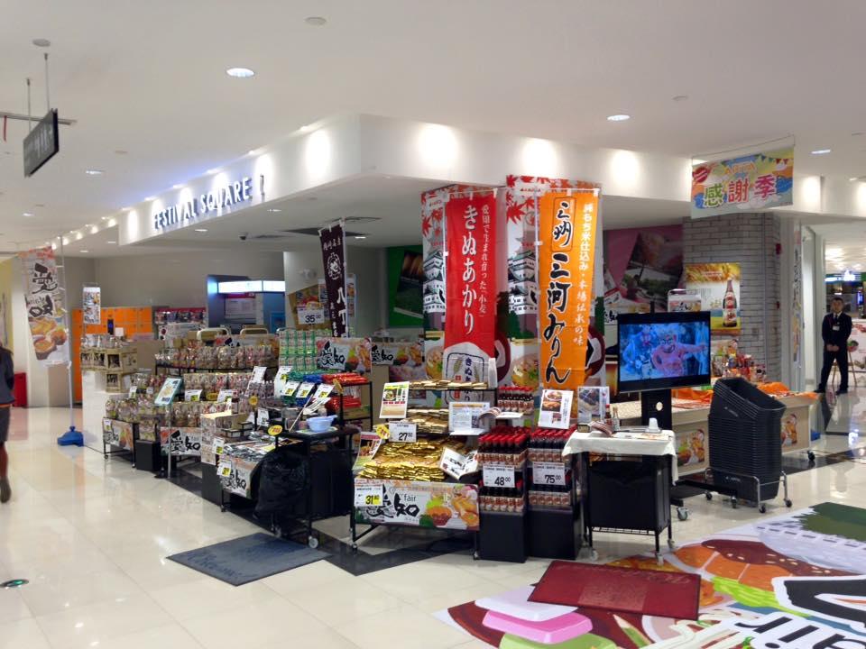 アピタ上海の愛知フェア_d0166534_1503734.jpg