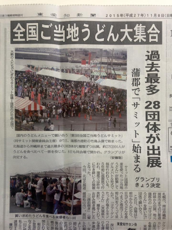 東愛知新聞に紹介されました_d0166534_1537287.jpg