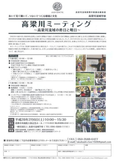 高梁川ミーティング 2016年2月6日開催のお知らせ!_b0211845_13243809.jpg
