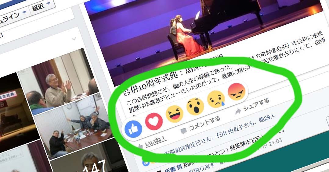facebookが進化しちょる_c0052876_934087.jpg