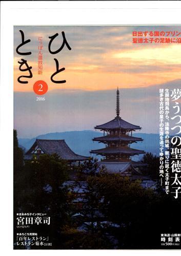 雑誌「ひととき」への掲載_d0162300_15494815.jpg