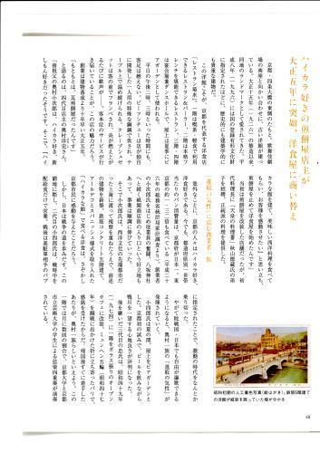 雑誌「ひととき」への掲載_d0162300_15500064.jpg